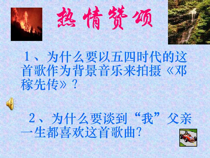 2012语文版七上 邓稼先 ppt课件