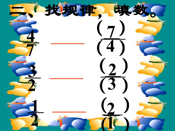 人教新课标版六年级数学上册 倒数的认识 PPT课件