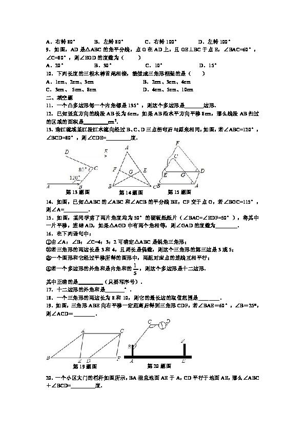 苏科版七年级数学第7章 平面图形的认识 二 测试试题 含答案