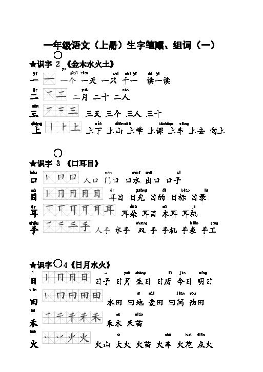 部编版一年级语文上册全部生字笔顺 生字组词汇总 带拼音