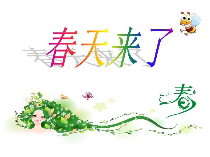 《春天来了》看图写话 课件