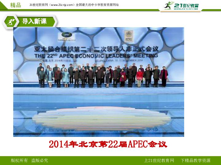 人教版历史中考二轮专题复习 新中国的外交 复习课件