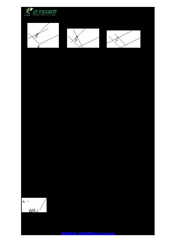 第五单元 平行四边形和梯形 测试 含答案解析