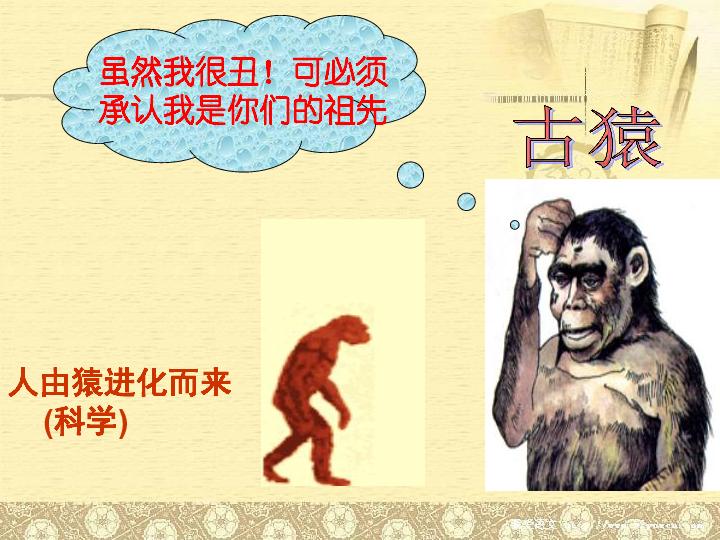 中华大地的远古人类
