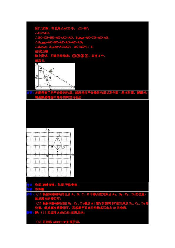 中考圆的作图原理_消失的硬币原理作图