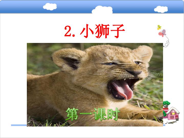 .自立. 2 小狮子课件