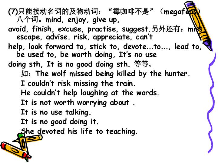 附属第二中学九年级英语 动词的 ing形式 课件