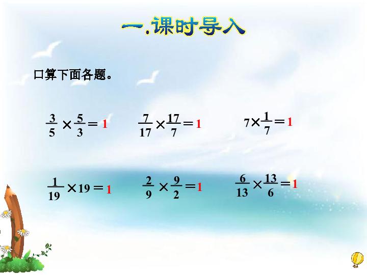 数学六年级上人教版3 倒数的认识课件 23张