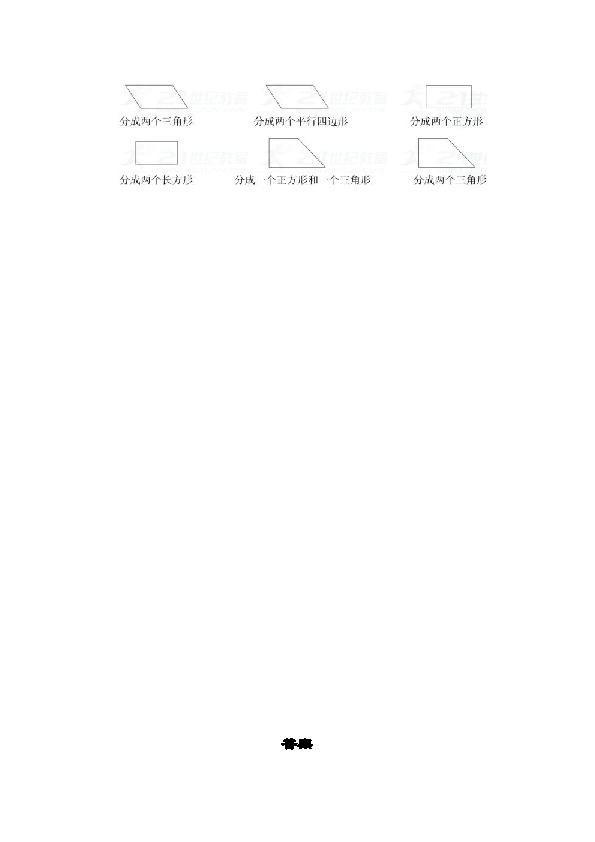 数学一年级下人教版1. 认识图形 二 过关检测卷 含答案 1