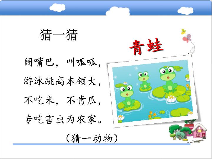 识字3 小青蛙 课件