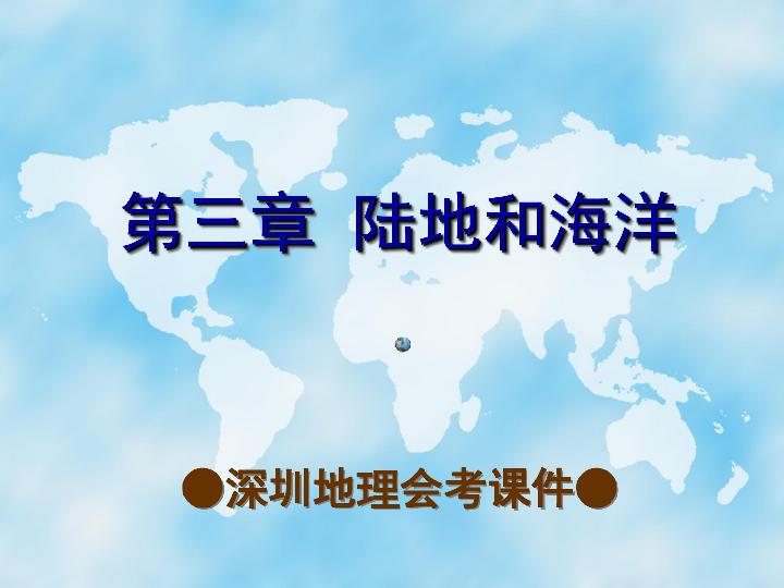 2014届中考 深圳地区 地理会考课件 第三章 陆地和海洋 33张PPT
