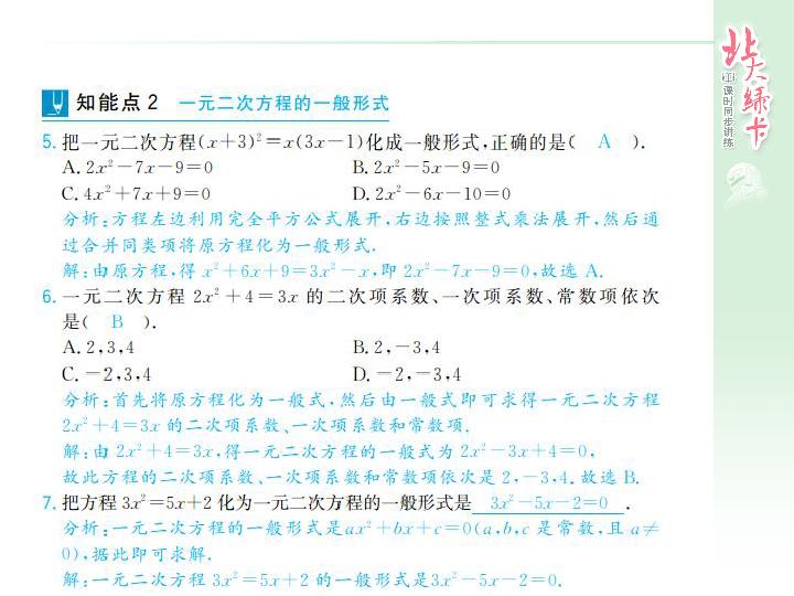 2014年秋九年级数学上册教师讲练课件 第21章 一元二次方程 共247张PPT