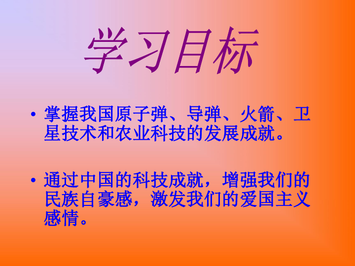 新疆奎屯市第八中学人教版八年级历史下册 18科学技术的成就课件 共16张PPT