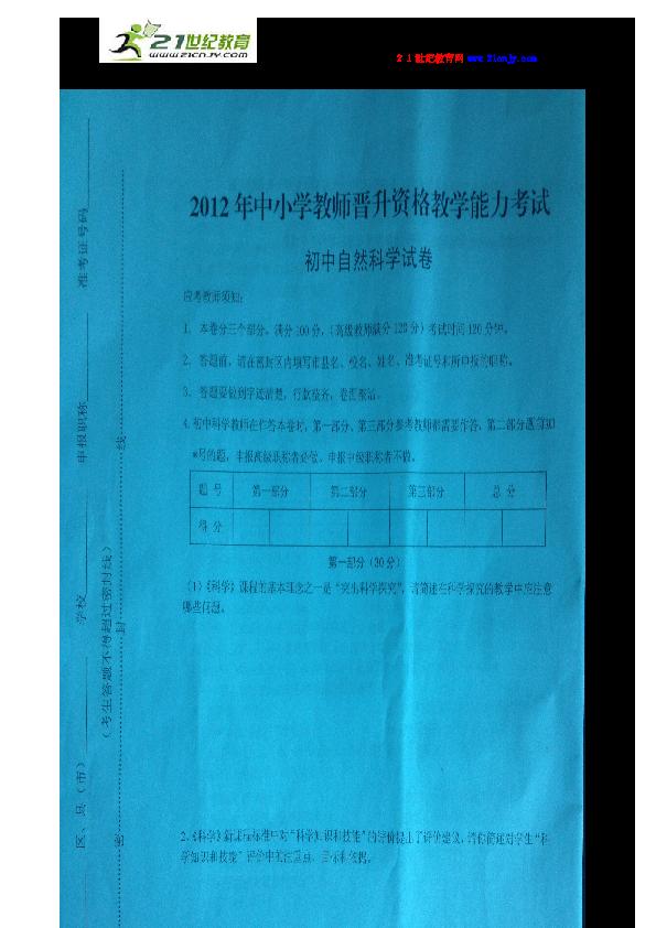 2012年杭州市中小学教师晋升资格教学能力考试初中自然科学试卷 扫描版,无答案