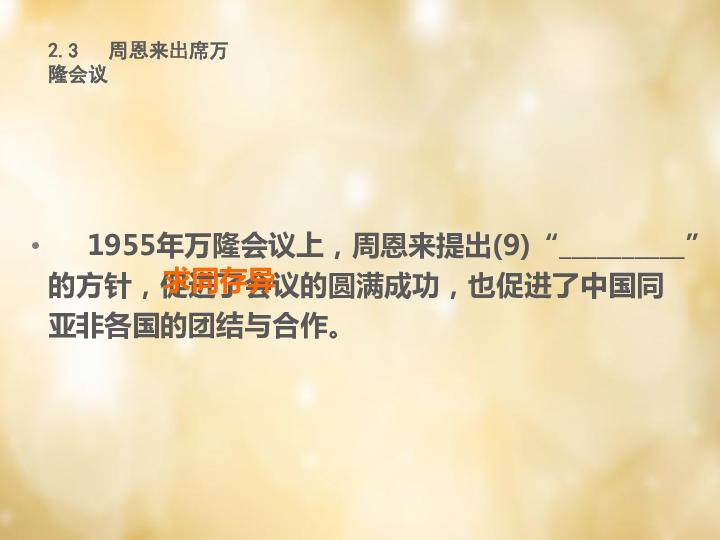 中考历史专题突破 第16讲 新中国的外交成就 ppt课件 共12张PPT