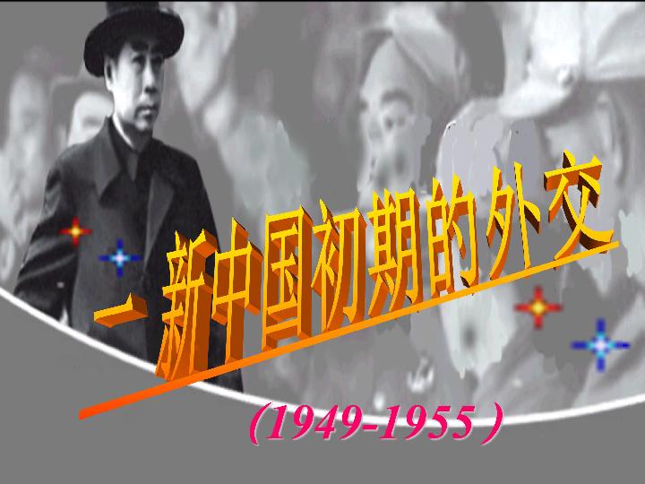 人民版必修一专题五第一课新中国初期的外交 共49张PPT