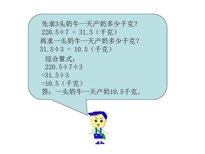 数学五年级上人教版3小数除法 解决问题课件 共16张PPT