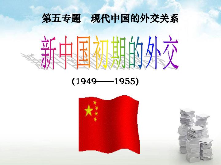人民版必修一专题五第1课 新中国初期的外交 共20张PPT