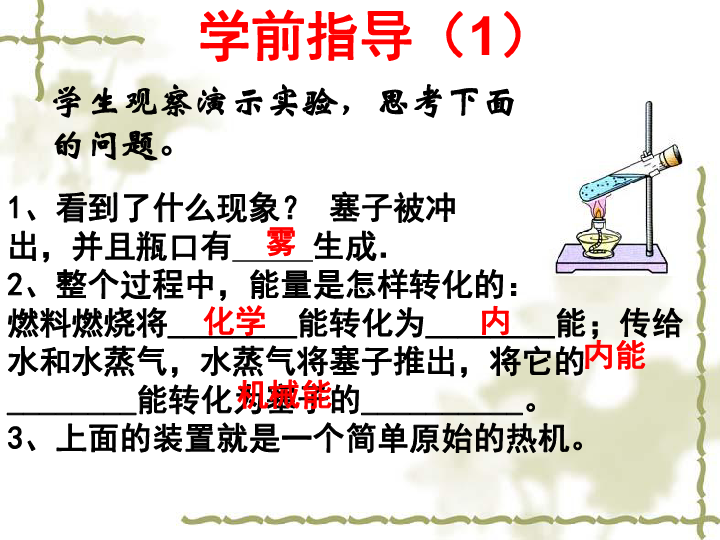新疆沙雅县第三中学人教版九年级物理全册课件 14.1热机课件 共36张PPT