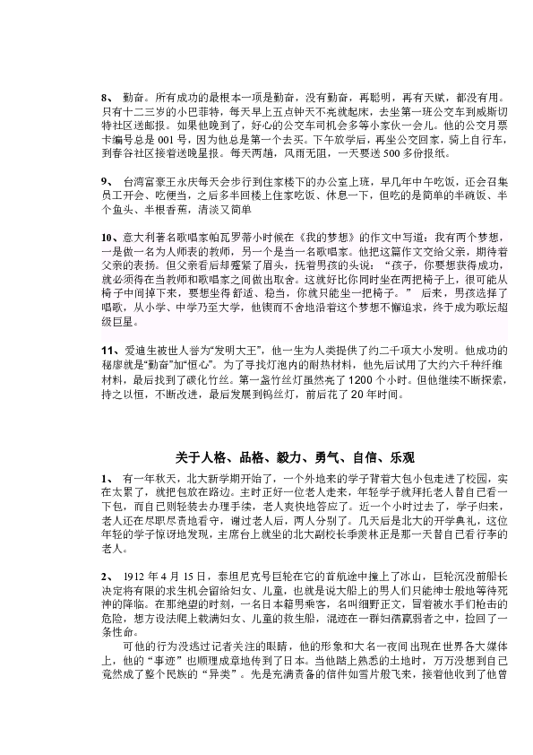 初中作文素材集锦档