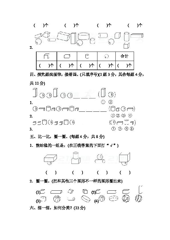小学数学青岛版六三制一年级上册六 认识图形 达标测试卷 含答案