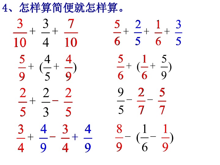 分数加减混合运算练习课课件 共17张ppt