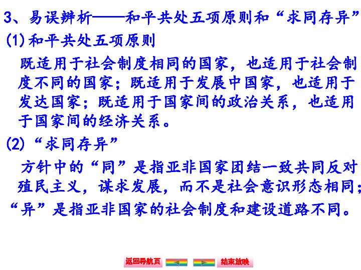 2015届高考历史一轮复习 岳麓版 考点突破 史论互证 高考研习 必修一 10新中国初期的外交和开创外交新局面 39张PPT