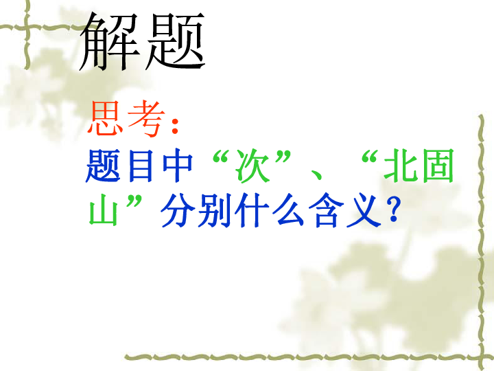 人教版七年级语文上册1-4《次北固山下》课件(共15张ppt)