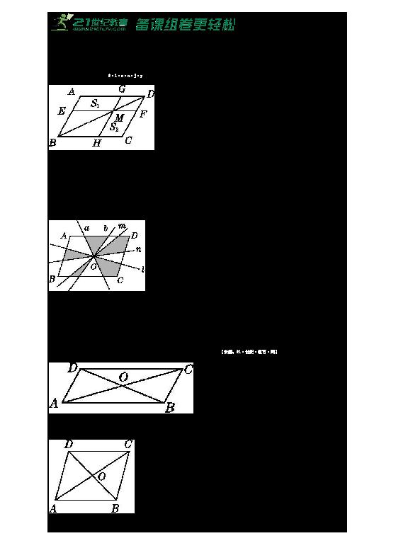 18.1.2 平行四边形的对角线性质 同步练习