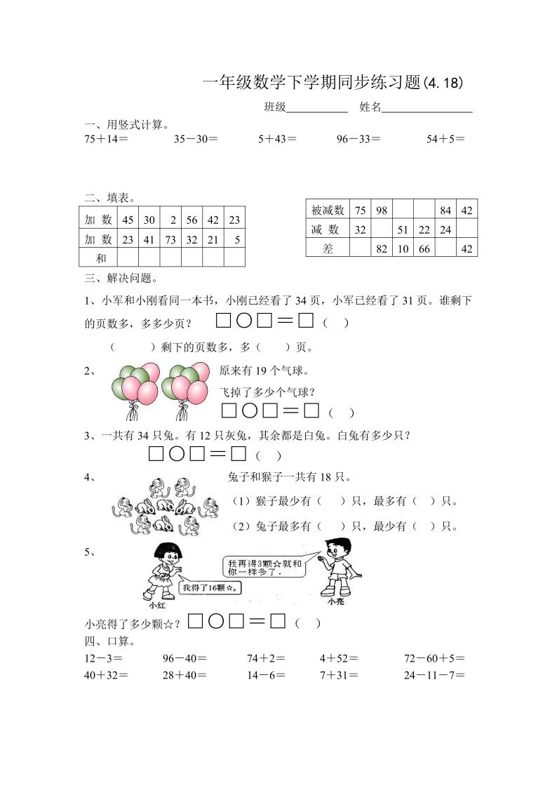一年级数学下学期同步练习题