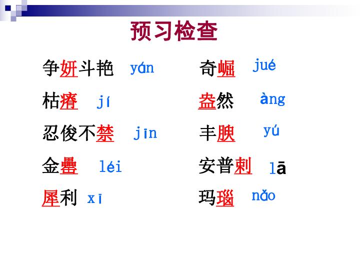 江苏省宜兴市伏东中学语文备课组八 下 1 3 石榴 共26张PPT