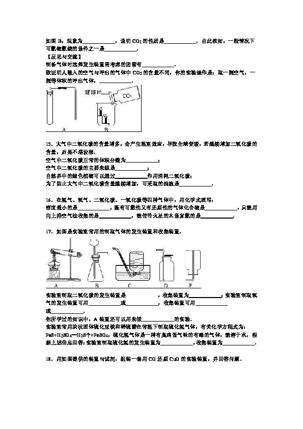 湖北省恩施州咸丰县清坪镇民族中学2016届九年级 上 月考化学试卷 12月份 Word版含答案