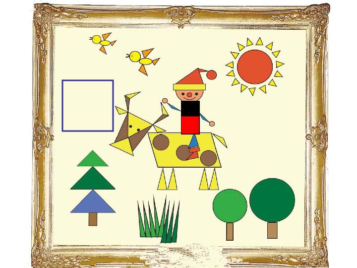 青岛版小学一年级数学下 牧童 认识图形 教学课件