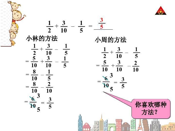 分数加减法混合运算第一课时 分数加减混合运算