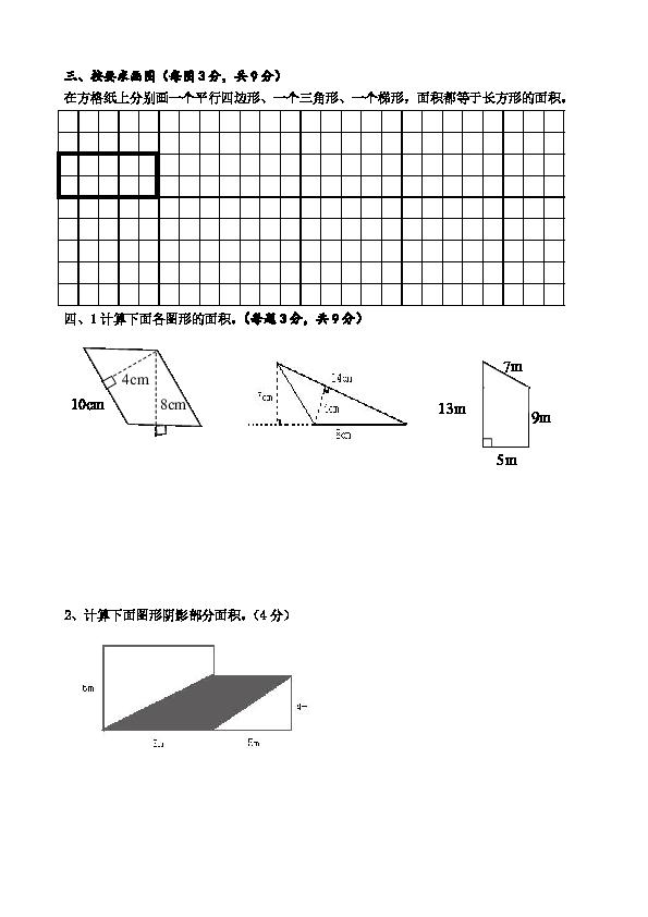 第二周平行四边形.三角形 梯形练习 无答案