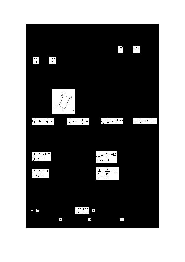 湖北省咸丰县清坪镇民族中学2014 2015学年七年级下学期期中测试数学试题