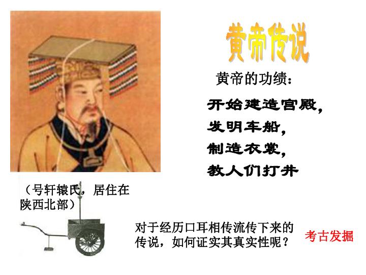 炎帝 黄帝与尧舜禹的传说