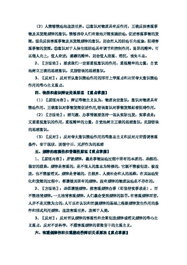 辩证认识论的原理_认识论思维导图
