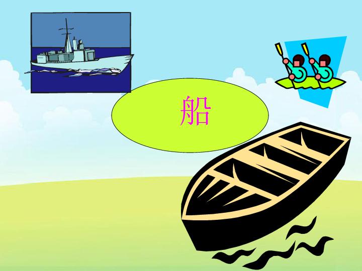 2 小小的船 课件