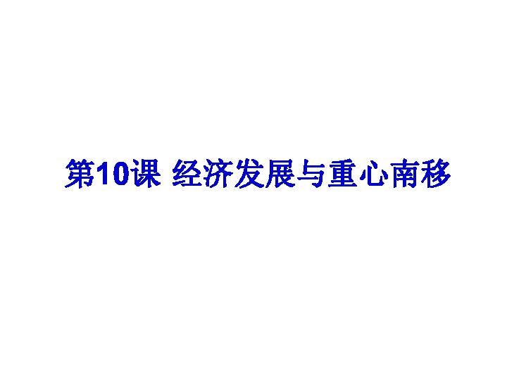 中国南宋经济总量占全球_南宋经济发展分布图