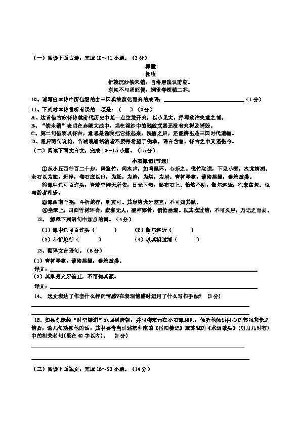 河南省濮阳市范县陆集乡中学2015-2016学年八年级5月月考语文试题(无