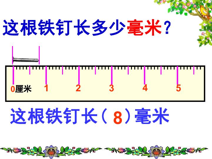 数学三年级上人教版 分米 毫米 千米的认识 复习 共24张PPT