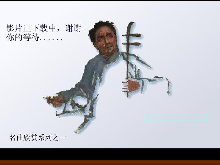 苏教版 二泉映月 课件