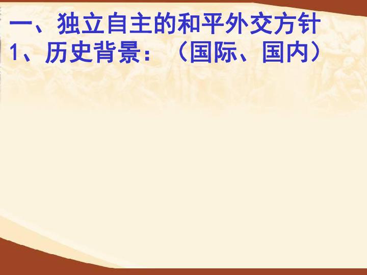 人教版必修1第23课新中国初期的外交 共40张PPT
