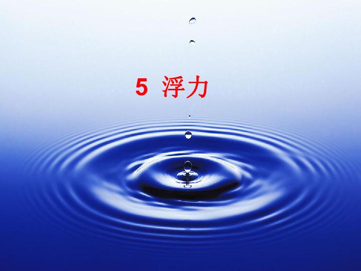 小学科学 人教版 五年级下册 沉和浮 5.浮力 课件