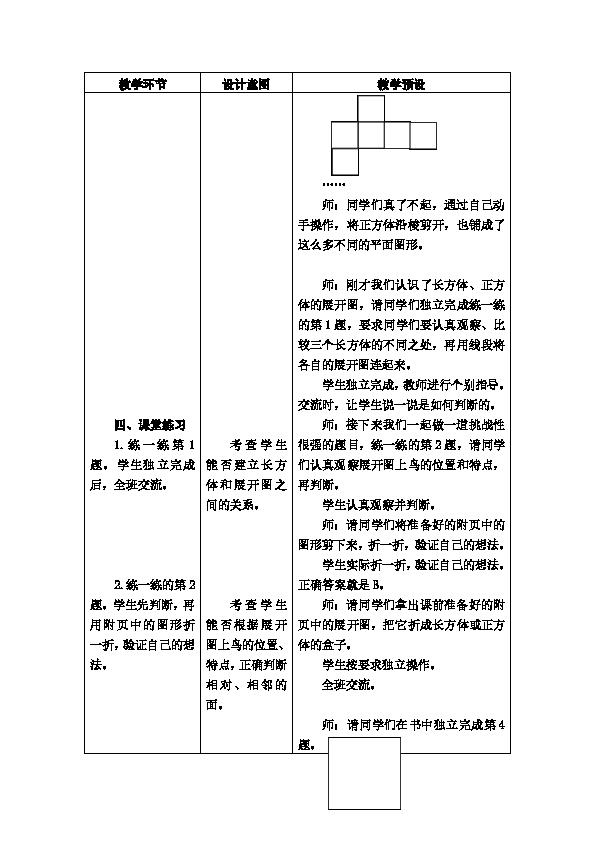 冀教版 五年级数学下册教案 长方体 正方体的平面展开图