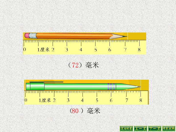 三年级上册数学毫米 分米的认识课件