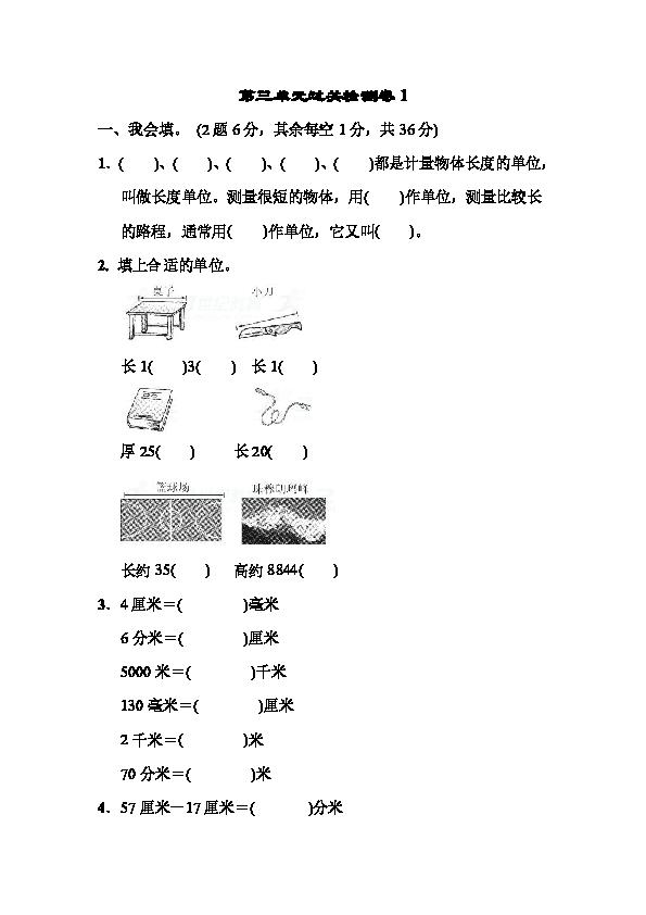数学二年级下青岛版六三制三 毫米 分米 千米的认识过关检测卷 含答案