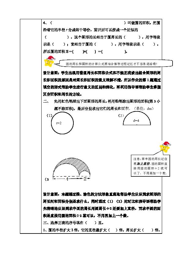 学上册课件作业设计 圆的周长和面积对比