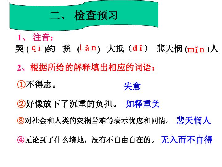15 最苦与最乐课件 19张ppt